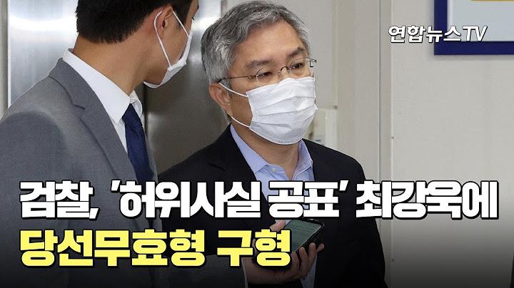 검찰, '허위사실 공표' 최강욱에 당선무효형 구형 / 연합뉴스TV (YonhapnewsTV)