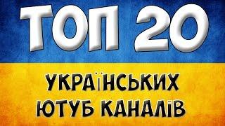 ТОП 20 кращих українських ютуб каналів
