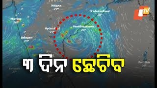 Low Pressure Over SW Bay Of Bengal Triggers Rainfall In Odisha