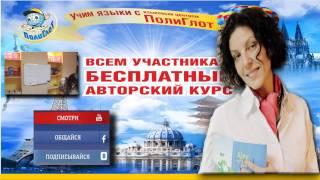 ПолиГлоТ Воронеж Ольга Хаустова