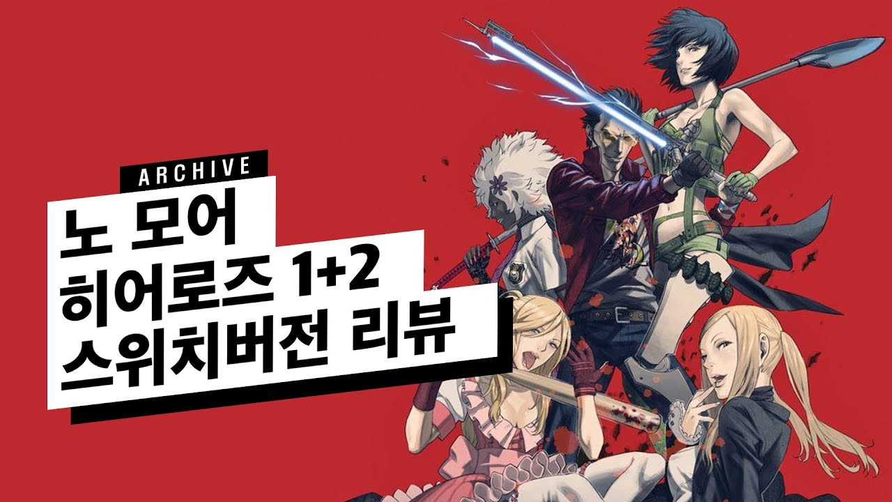 [아카이브]노 모어 히어로즈 1+2 스위치 버전 리뷰 (No More Heroes 1+2 Switch Version Review)
