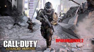 продолжение к Call of Duty  Advanced warfare #2