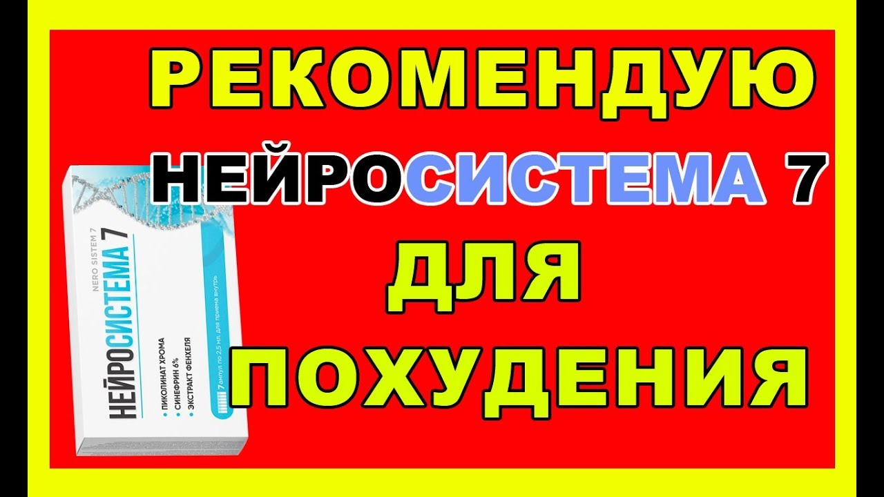 нейросистема 7 инструкция на русском языке