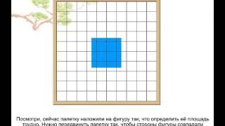 Сравнение площадей с помощью палетки