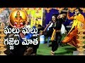 ఘల్లు ఘల్లు గజ్జెల మోత - Gallu Gallu Gajjala Motha Song - Ayyappa Swamy - Telugu Devotional Songs
