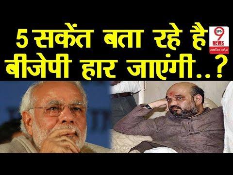 GUJARAT ELECTION: BJP को इन 5 वजह से लग सकता है बड़ा झटका, PM हुए निराश | 5 indications against BJP