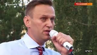Մոսկովյան դատարանը մերժեց Նավալնիի հայցն ընդդեմ Պուտինի