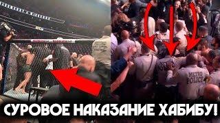 UFC НЕ ВЫПЛАТИТ ХАБИБУ ОГРОМНЫЙ ГОНОРАР В 2 МИЛЛИОНА ДОЛЛАРОВ!