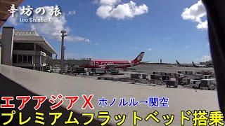 【エアアジアX】プレミアムフラットベッド搭乗レポ(ホノルル→関空 D7 2便)~辛坊の旅~