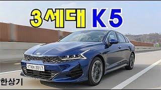 기아 3세대 신형 K5 1.6 가솔린 터보 시승기(2021 Kia Optima 1.6 T-GDI Test Drive) - 2019.12.12