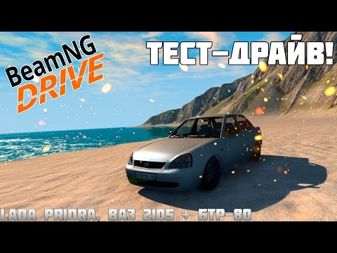 BeamNG.drive | ТЕСТ-ДРАЙВ ПРИОРЫ И ВАЗ 2105!
