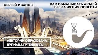 Сергей Иванов – Внутреннее устройство компьютерной графики