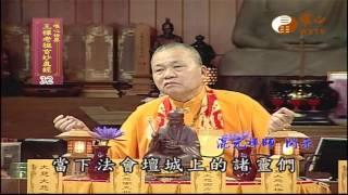 【王禪老祖玄妙真經032】| WXTV唯心電視台