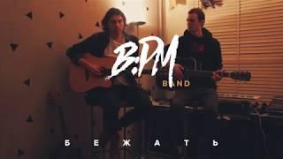 �������� ���� BPM Band  -  Бежать Acoustic (Live) ������