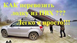 Погрузка и перевозка надувной ПВХ лодки на крыше авто Suzuki Grand Vitara