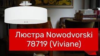 Люстра Nowodvorski 78719 (Viviane) обзор