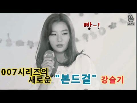 """007 시리즈의 새로운 본드걸이 된 강슬기 (feat.""""조""""스)  [V Live 편집본]"""