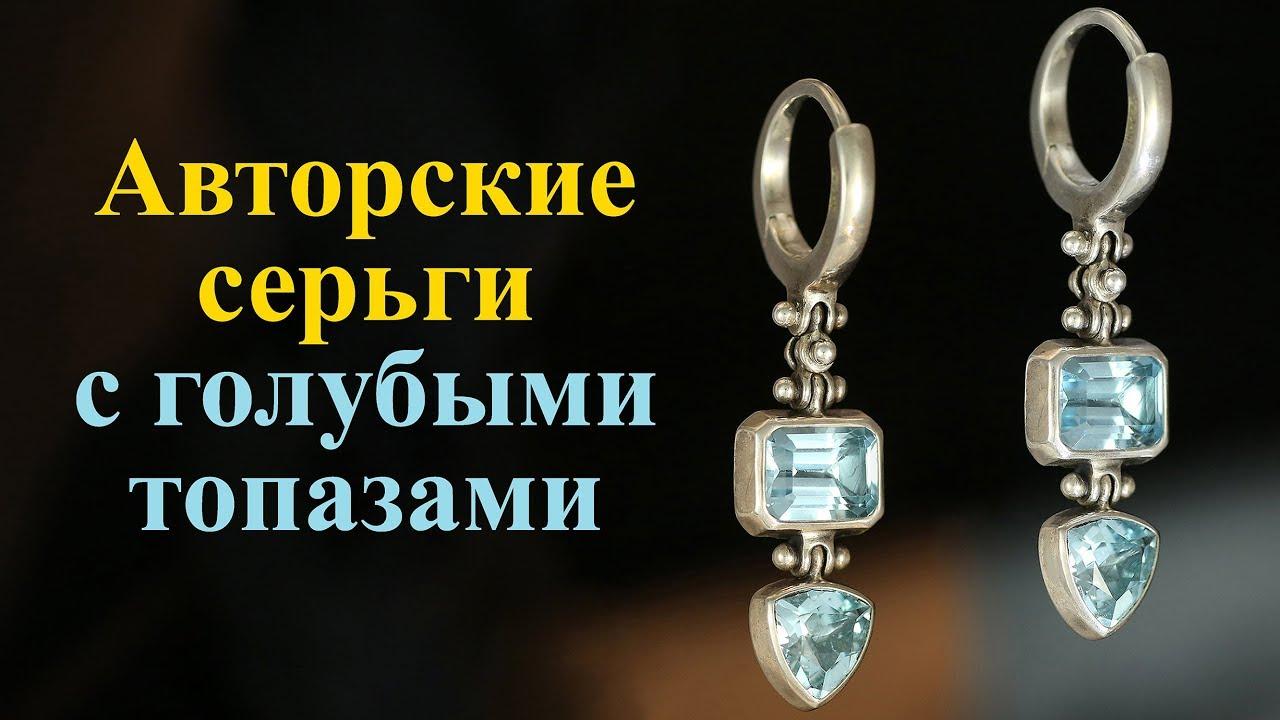 Из столетия в столетие топаз продолжает вдохновлять ювелиров. Серьги с топазами являются настоящим произведением искусства — ведь этот камень прекрасно сочетается как с серебром и золотом, так и с самыми разнообразными самоцветами.