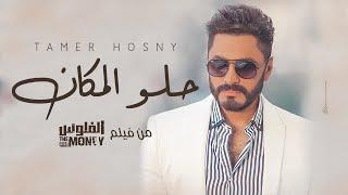 Tamer Hosny | اغنية حلو المكان من فيلم الفلوس - تامر حسني