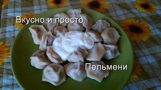 Вкусно и просто:  Домашние пельмени. Пошаговый рецепт с фото и видео.
