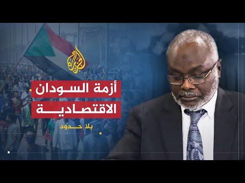 بلا حدود - مع جبريل إبراهيم وزير المالية والتخطيط الاقتصادي السوداني  - 00:55-2021 / 6 / 17