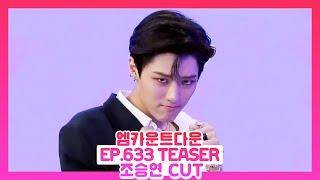 [조승연/WOODZ] 엠카운트다운 Ep.633 teaser 조승연 CUT