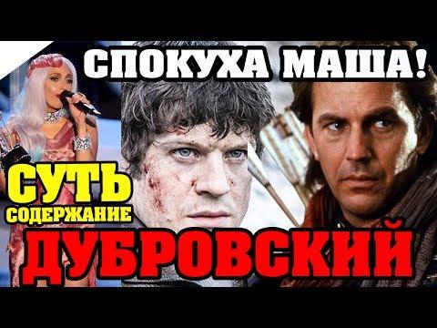 Дубровский (Пушкин А.С.) / КРАТКОЕ СОДЕРЖАНИЕ И ВСЯ СУТЬ