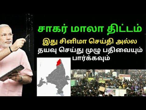 சாகர் மாலா திட்டம் தேவையா - full report