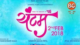 Yuntum (यंटम)| Official Teaser 2018 | Ravi Jadhav | New Marathi Movie 2018 | In Cinemas 2nd Feb 2018