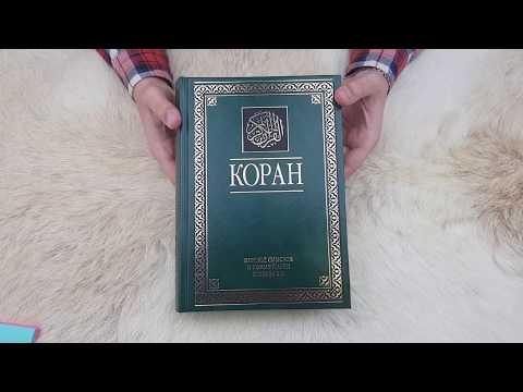 Коран на русском языке Эльмира Кулиева в магазине КавказСувенир.ру