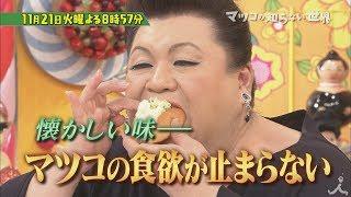火曜よる8時57分 『マツコの知らない世界』 11月21日は懐かしく美味い!...
