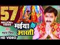 Maiya Ki Aarti Pawan Singh New Devi Geet Hd Full mp3 song Thumb