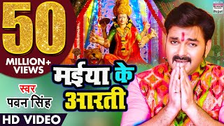 MAIYA KI AARTI | PAWAN SINGH | NEW DEVI GEET 2019 | HD FULL VIDEO SONG