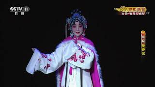 《CCTV空中剧院》 20191120 秦腔《焚香记》| CCTV戏曲