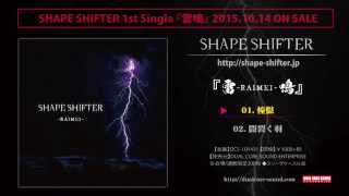 ‪SHAPE SHIFTER 1st Single『雷鳴-RAIMEI-』Trailer‬