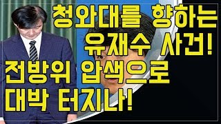 청와대를 향하는 유재수 사건! 전방위 압색으로 대박 터지나?     (19. 11. 20.)
