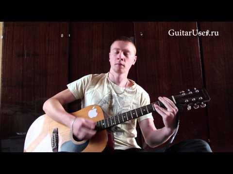 T9- Вдох Выдох (ода нашей любви) ( Разбор песни для гитары)