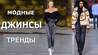 Модные джинсы осень-зима 2019/2020 Тенденции Женская одежда