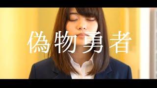 703号室 -『偽物勇者』(Music Video)