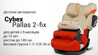 Cybex Pallas 2-Fix | Автокресло для детей 9-36 кг | Обзор и установка в авто
