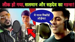 Bachpan ka pyar full song par Salman Khan connection | Badshah songs | singer Sahdev | NOOK POST
