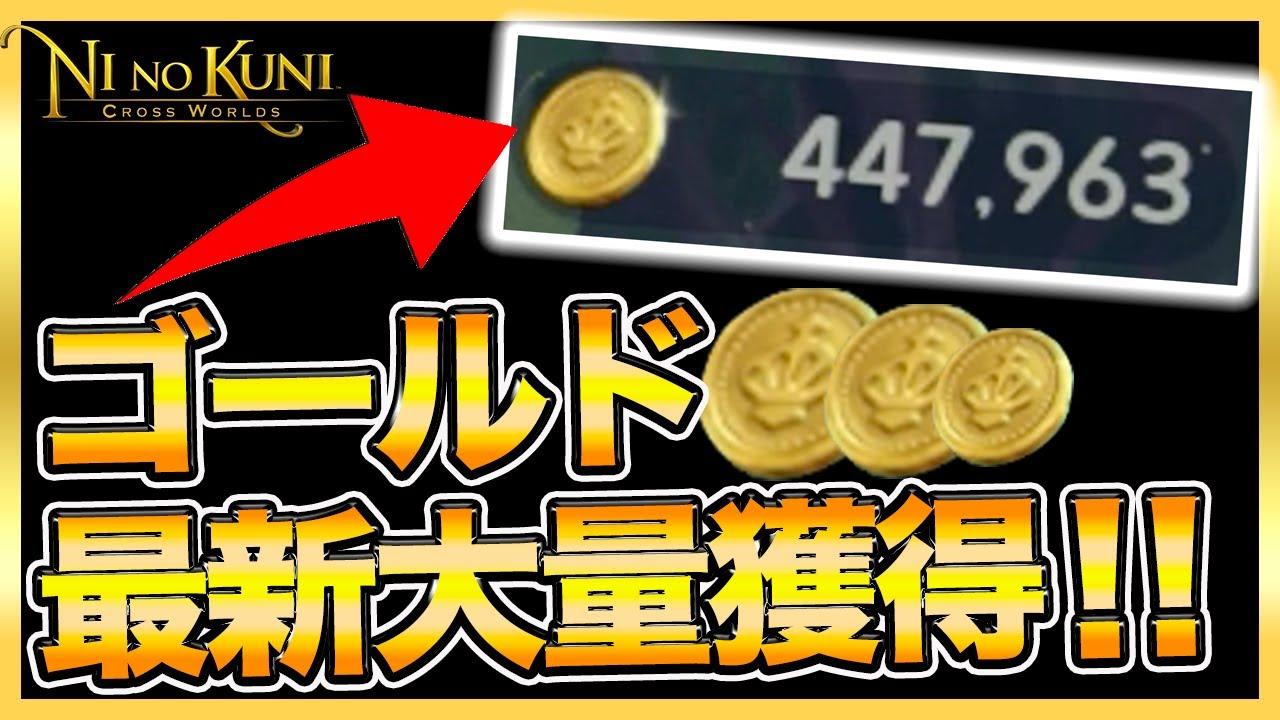 【ニノクロ】最新!ゴールド大量獲得まとめ!ガチャもやる!【二ノ国クロスワールド】