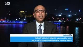 خبير مصري يعتبر الرواية الإيطالية بخصوص قتل طالب إيطالي في مصر مجافية للحقيقة