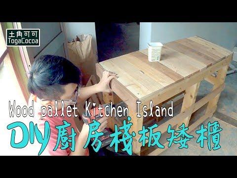【土角可可】DIY廚房棧板矮櫃 / Wood pallet kitchen island DIY