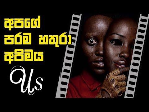 Us (2019) Film Sinhala Review