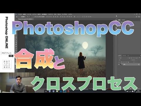 【PhotoshopCC】合成とクロスプロセス