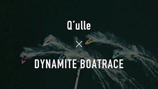 ダイナマイトボートレースシリーズのCM内楽曲『見えないスタート』をQ'u...