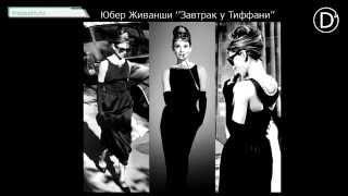 D'style. Урок №1. Маленькое чёрное платье.