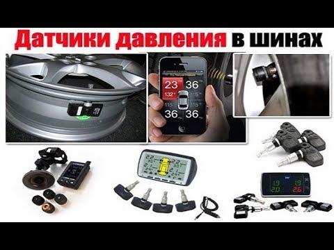 Что такое датчики давления в шинах? Особенности, принцип работы и стоит ли устанавливать