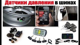 видео Датчики давления в шинах